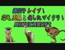遺伝子レイプ!恐竜王国と化したマイクラ!part11