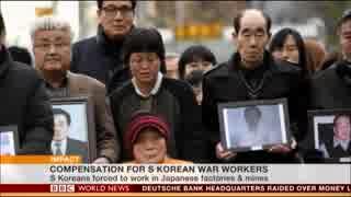 偽徴用工 挺身隊賠償裁判を韓国側の嘘主張を人権を匂わせBBCが報道