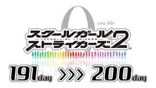 スクスト0円生活 <191-200日目>