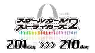スクスト0円生活 <201-210日目>
