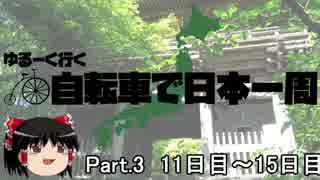 ゆるーく行く自転車で日本一周 part3[11日目~15日目]