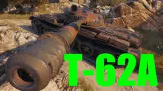 【WoT:T-62A】ゆっくり実況でおくる戦車