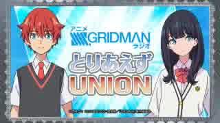 アニメGRIDMAN ラジオ とりあえずUNION 第