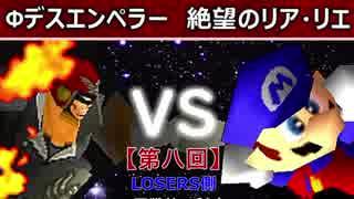 【第八回】64スマブラCPUトナメ実況【LOSERS側四回戦第二試合】