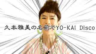 久本雅美の名前でYO-KAI Disco