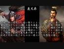【三國志】美鈴がフランに教える楚漢戦争 17「義兄弟」【ゆっくり解説】