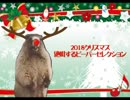 絶叫するビーバー 2018クリスマス