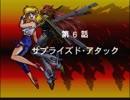 【TAS】スーパーロボット大戦EX コンプリ版 リューネの章 第06話