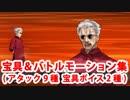 Fate/Grand Order 衛士長 宝具&バトルモーション&バトルボ...