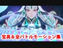 Fate/Grand Order 始皇帝 宝具&バトルモーション&バトルボ...