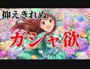 【ミリはじっ!!】 ~ガシャ欲の獣~【ミリシタ実況】