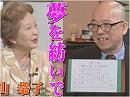 【夢を紡いで #45】森口朗氏に聞く、道徳教育の復活・学習指...