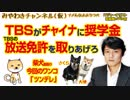 TBSがチャイナを支援している。TBSの電波を取りあげろ!みやわきチャンネル(仮)#288