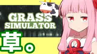バグ技で空を飛び時を止められるらしい【Grass Simulator】