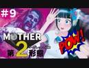 MOTHER2~マーガレットの逆襲~(第二形態) #9【富士葵のバイオ7】【公式】
