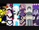 【6曲マッシュアップ】ロキ×劣等上等×飛行少女×キレキャリオ...