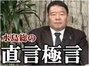【直言極言】安倍政権の惨憺たる現状をどう見るか?[桜H30/11/30]