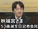 秋篠宮さま 53歳の誕生日に先立ち記者会見【全編ノーカット】