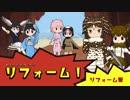 【オリフレストーリーS/H.C.S.】リフォーム!【リフォーム版】