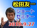 【松田友一ショートセミナー】「願望をかなえるための原理原則を知る」【2018/9/27】