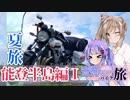 【夏旅Part.2】音街ウナとバイク旅 with CeVIO【能登半島編①】