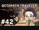 【実況プレイ】 OCTOPATH TRAVELER 【いちご大福】part42