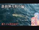 第50位:【茜ちゃん釣行記07】鳥羽沖刀狩り編