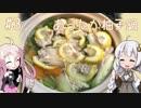 女子大生あかりのお手軽Kitchen#3「あったか柚子鍋」