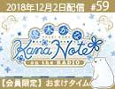 【会員限定動画|おまけタイム #59】 優木かな KANANOTE on the radio