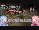 【Minecraft MODPack】石の中のアカネチャン #1【VOICEROID実況】