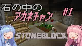 【Minecraft MODPack】石の中のアカネチャン #1
