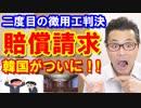 韓国の徴用工問題の恐怖の判決に河野外相と安倍首相が緊急発表!衝撃の理由と真相に日本の企業と世界は驚愕!海外の反応【KAZUMA Channel】