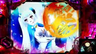 【パチンコ実機】CR戦国†恋姫 天下ラブチ
