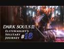 ダークソウル3ゆっくり実況 / 上級騎士一人旅・終章 #18「法王サリヴァーン」