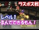 【PS版FF9】3人でラスボス戦【レベル1】