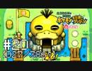 【実況】全386匹と友達になるポケモン不思議のダンジョン(赤) #20【027/386~】