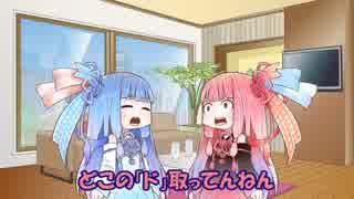 【ボイスロイド劇場】琴葉姉妹も漫才をし