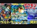 GXパラダイスのウルトラシャイニー開封【ポケモンカードゲーム】