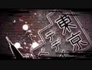 【歌ってみた】東京テディベア【神南浩太】