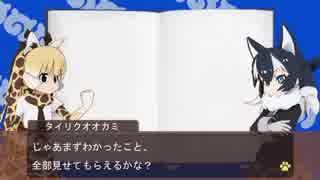 【MMDけもフレ】アミメロジック(捜査編パ