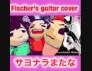 【Fischer's】「サヨナラまたな」guitar  cover【んだほ &ぺ...