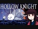 【VOICEROID実況】きりたんがHollowKnightやるだけPart1.5