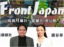 【Front Japan 桜】北方領土問題検証~平和主義的外交の限界 / 朝鮮雑記に学ぶ日本人としての矜持 / 地方から侵食される覚悟なき移民政策[桜H30/11/30]
