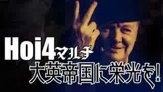 【HoI4】大英帝国に栄光を! #04(終)【9人マルチ】