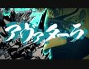 【ニコカラ】アヴァターラ〈ナナホシ管弦楽団×初音ミク〉【on_v】