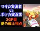 【マリオカート8DX】マリカ実況者vsポケカ実況者 2GP目【愛...