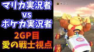 【マリオカート8DX】マリカ実況者vsポケ