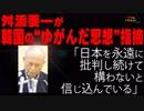 """舛添要一氏が韓国の""""ゆがんだ思想""""指摘「日本を永遠に批判し続けて構わないと信じ込んでいる」+"""