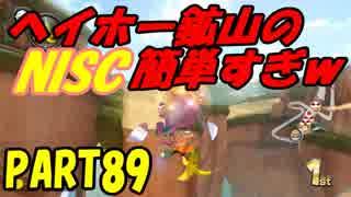 【マリオカート8DX】元日本代表が強さを求めて PART89