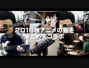 【全15曲】2018秋アニメの曲をまとめてコラボ